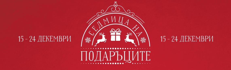 Какво да подарим за Коледа