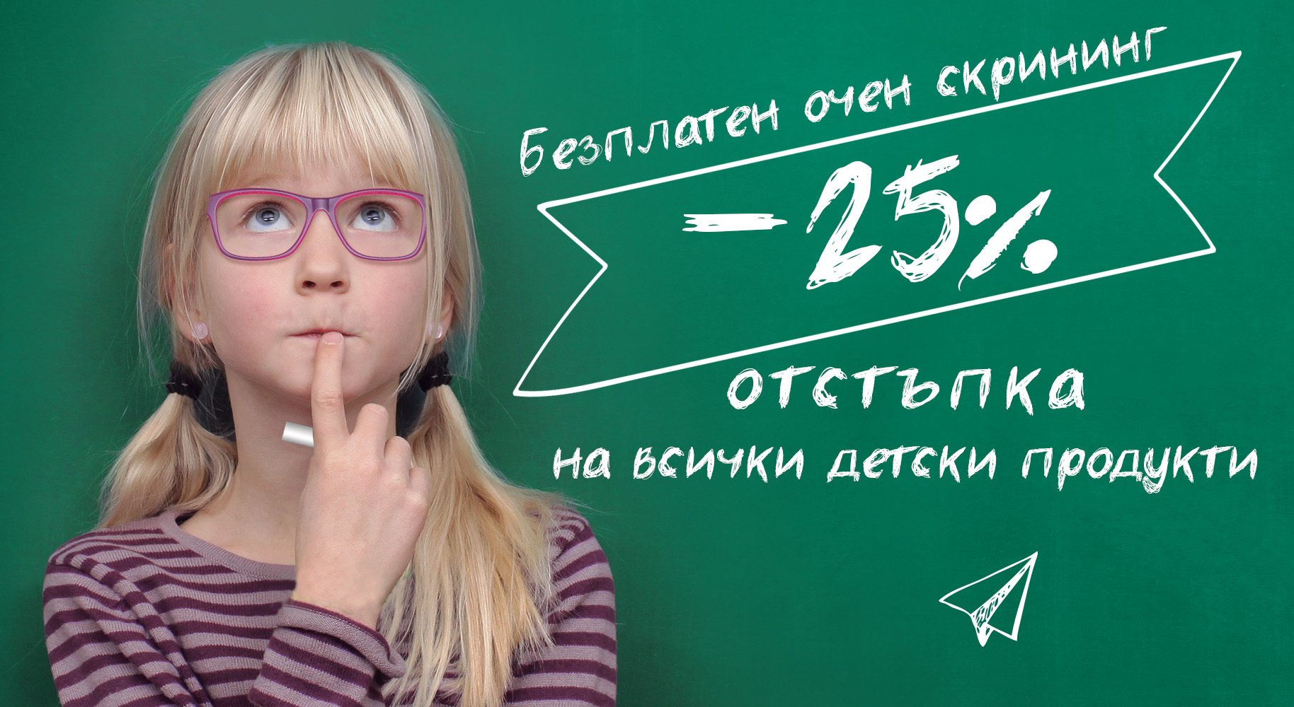 На училище с добро зрение