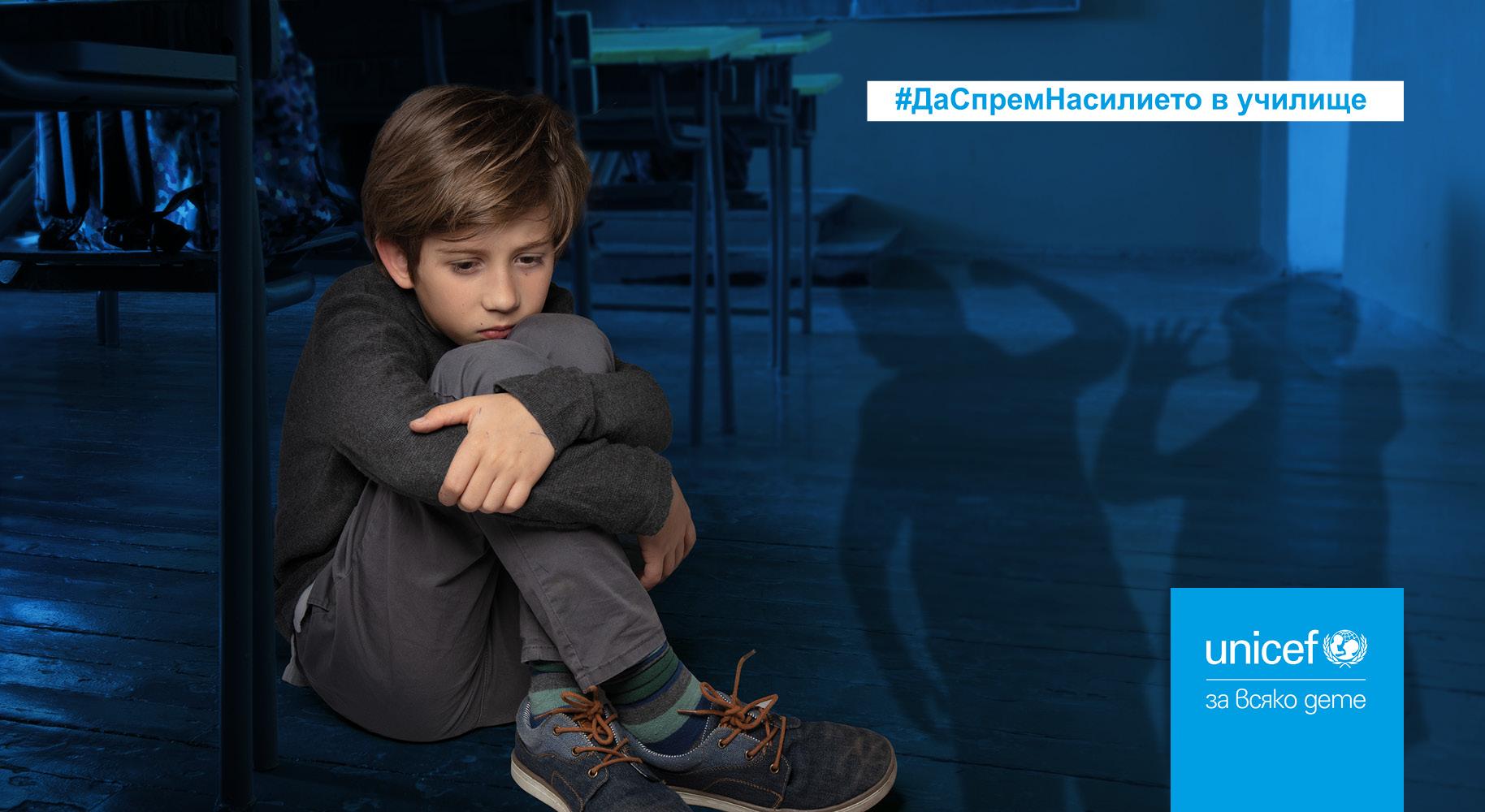 Заедно можем да помогнем на децата в България да учат в сигурна среда и да ходят без страх на училище