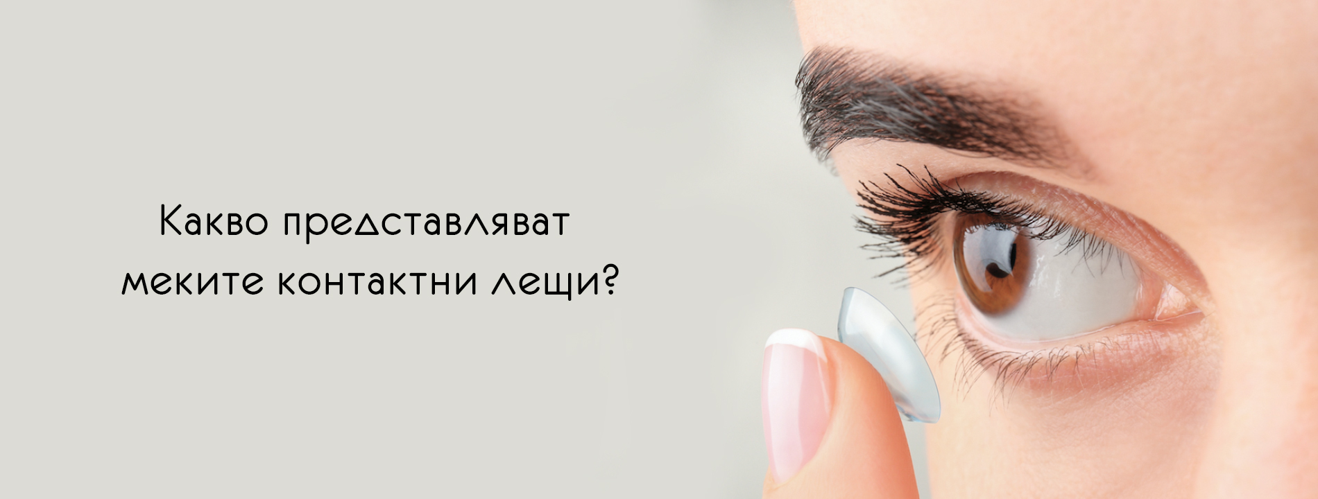 Какво представляват меките контактни лещи?